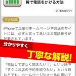 アプリシュラン for iPhone!3