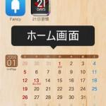 卓上カレンダー2014-4