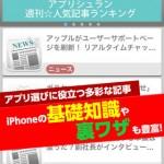 アプリシュラン for iPhone!2