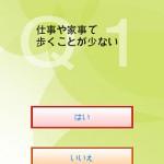 東洋医学診断チャート2