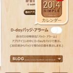 卓上カレンダー2014-5