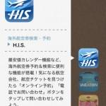 H.I.S. -海外旅行のワクワクするお得な情報やクーポンをお届け5