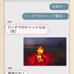 FireChat1