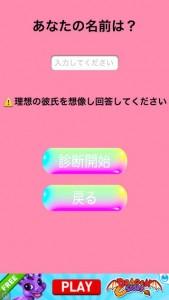 アニメキャラ診断3